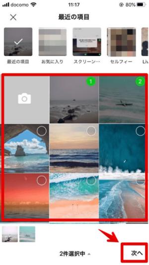 4:写真を選択して『次へ』