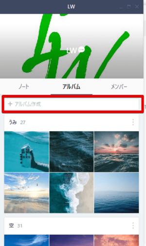 +アルバム作成