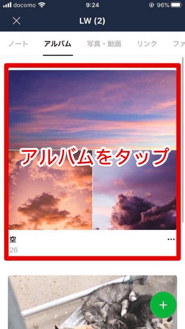 ノート 転送 Line