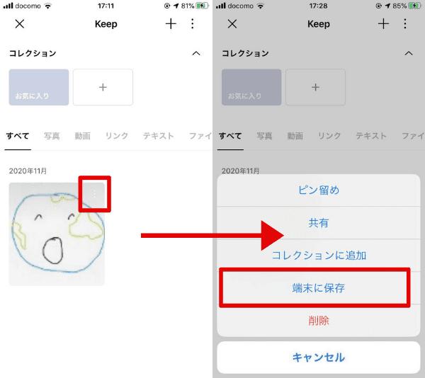メニュー→「端末に保存」