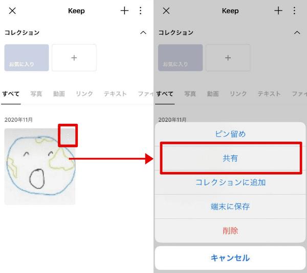 メニュー→「共有」