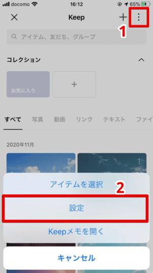 メニュー→設定