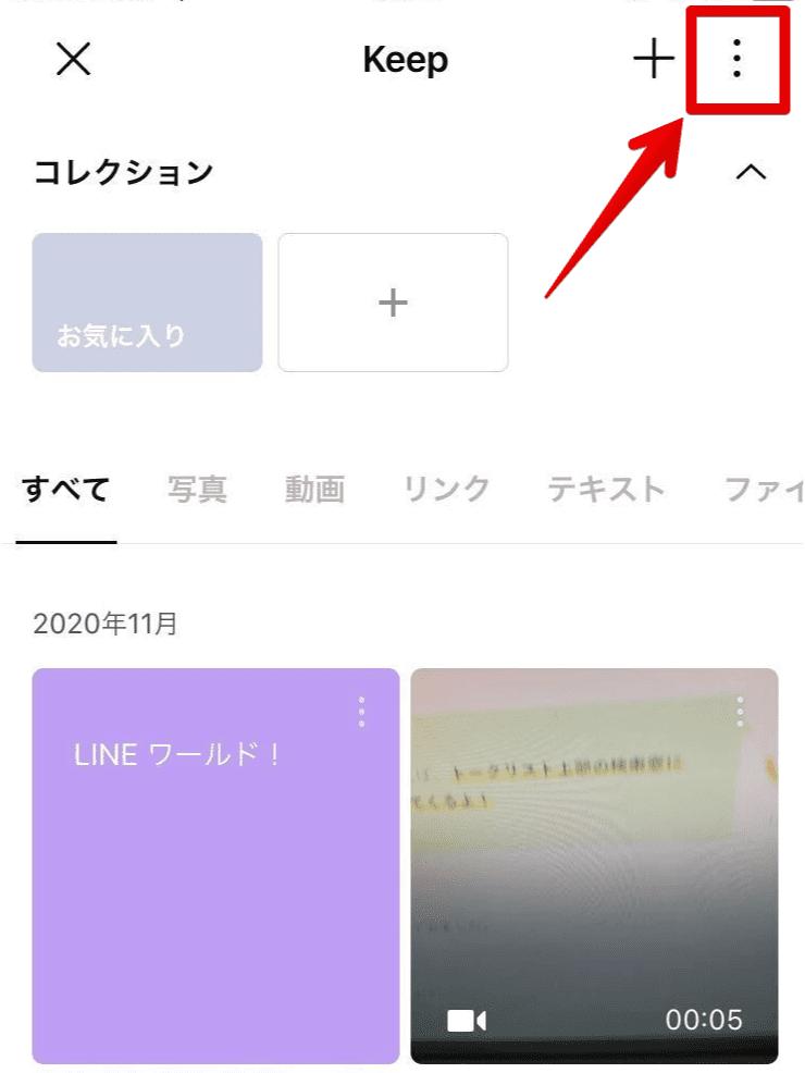 """""""画面右上の""""メニューをタップ"""
