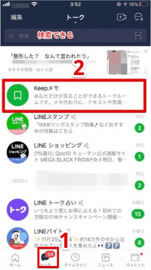 トーク→「keepメモ」の順にタップ