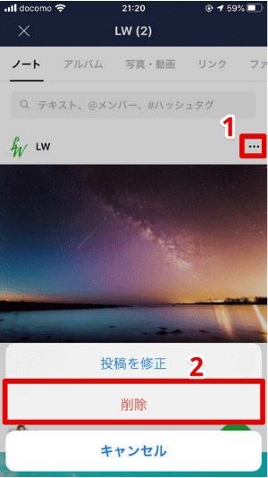 メニュー→「削除」