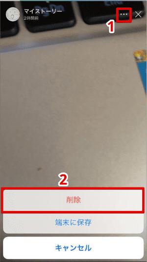 メニュー→「削除」をタップ