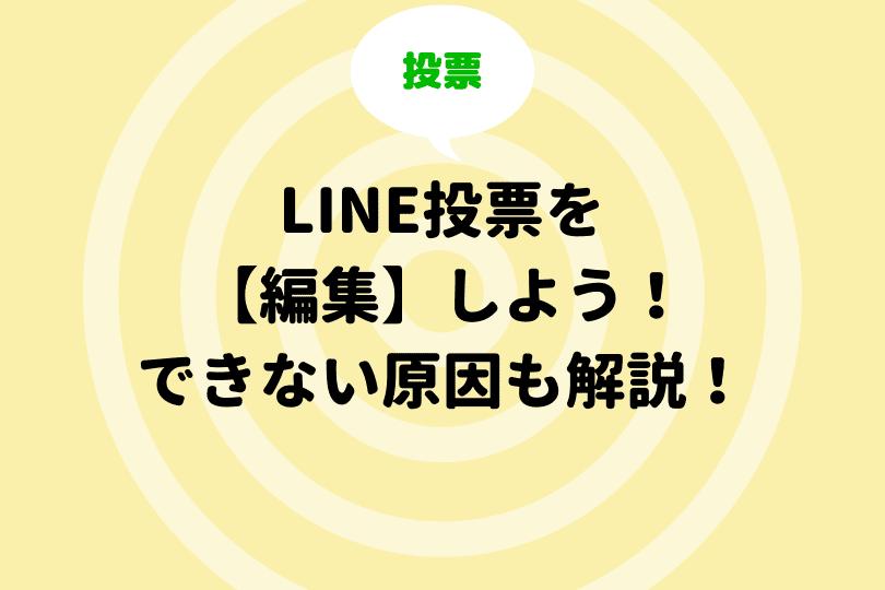 投票 作り方 line