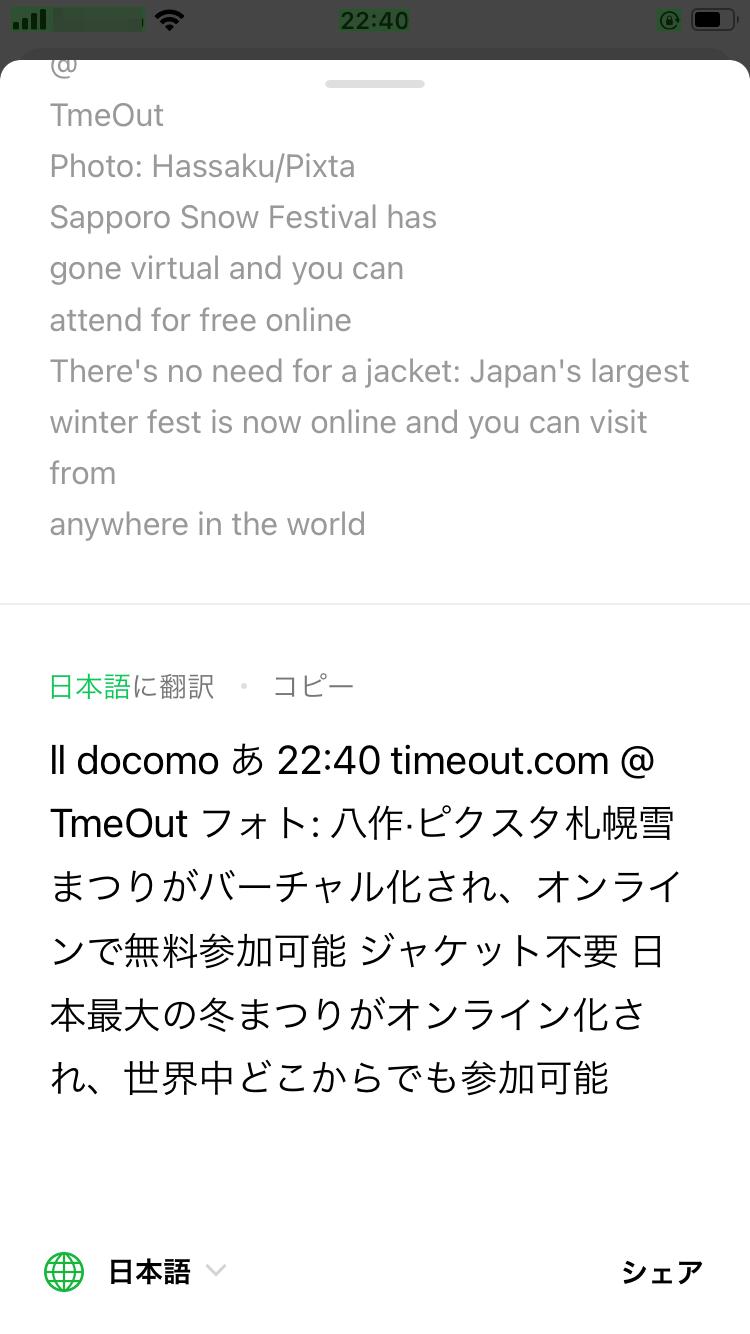 日本語と英語が表示される