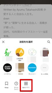 「他のアプリ」をタップ