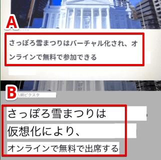 A : Papagpの翻訳 B : LINE英語通訳の翻訳