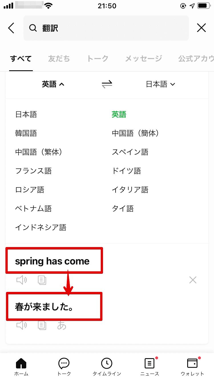 日本語訳が表示される