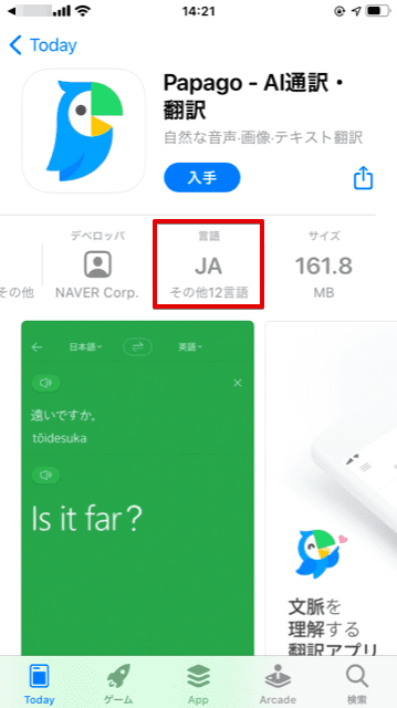 翻訳アプリ「Papago」