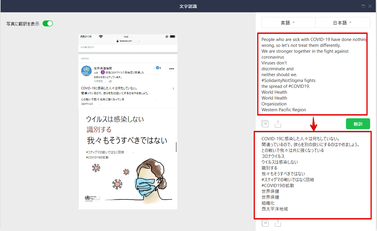 原文と翻訳