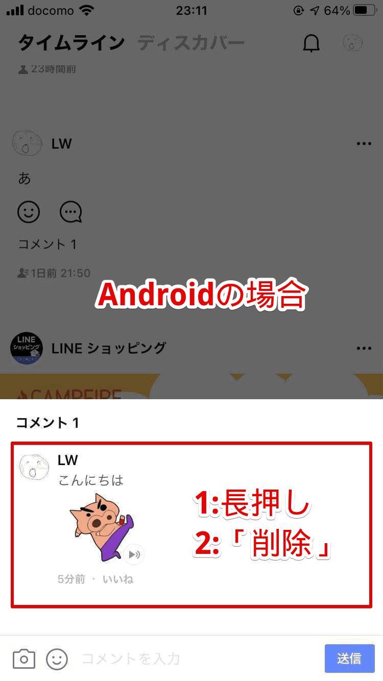 androidでコメントを削除する方法
