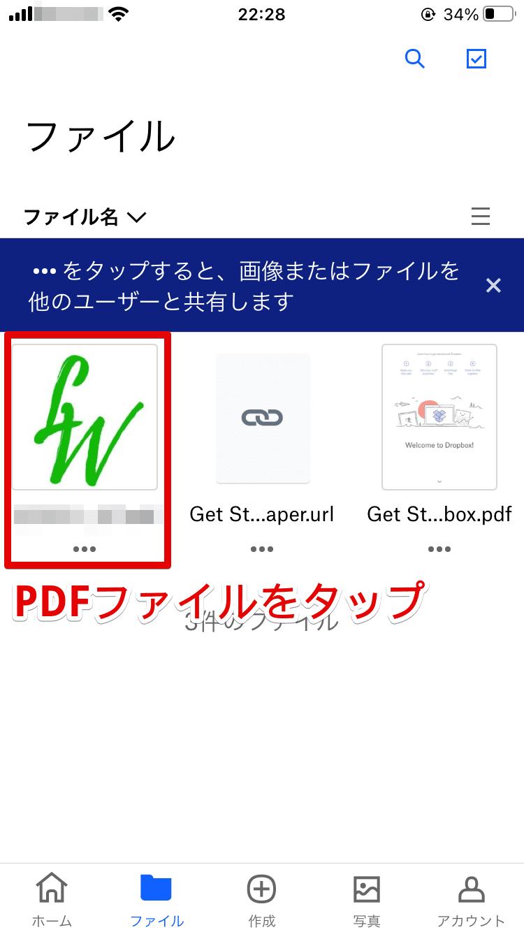 PDFをタップ