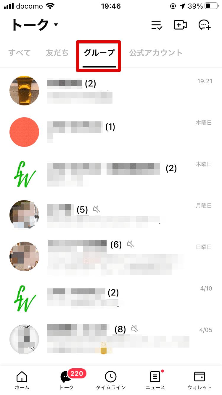 「グループ」