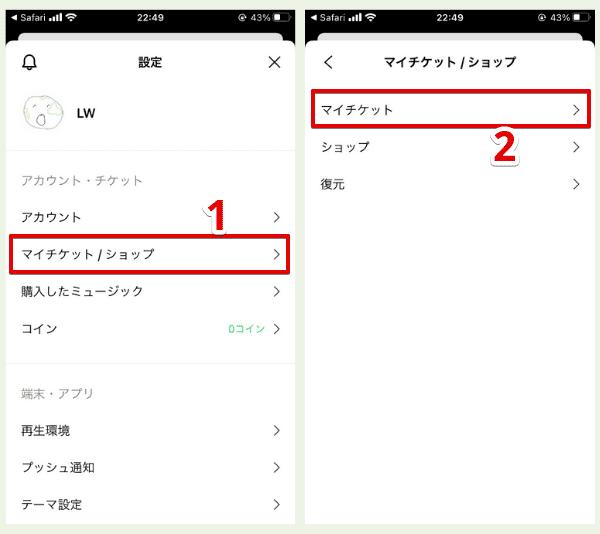 「マイショップ」→「マイチケット」
