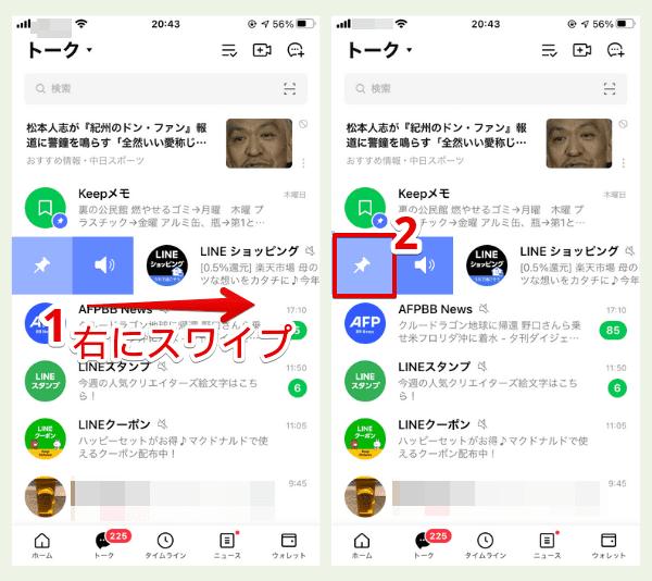 iphoneの手順