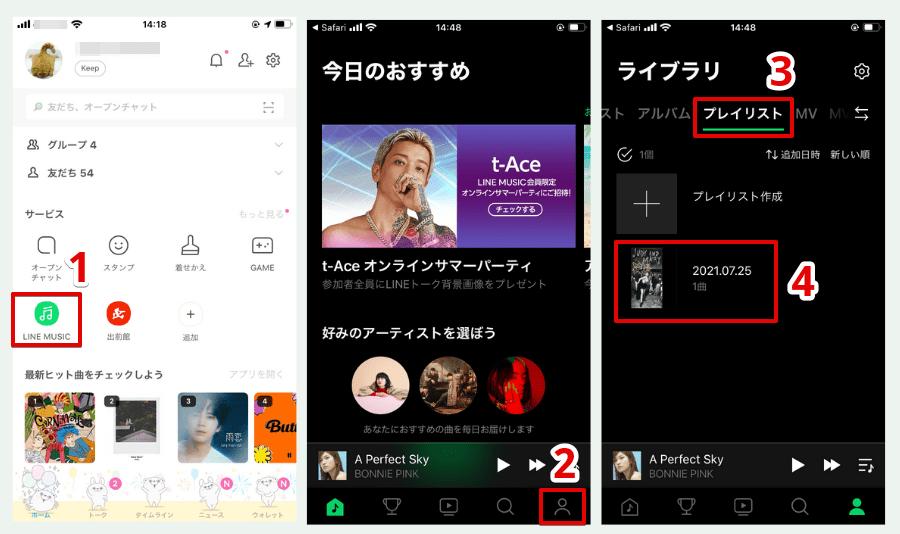 ライブラリのプレイリストから曲を選択する方法