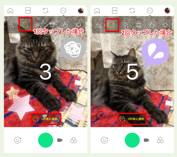 3秒後に撮影→5秒後に撮影