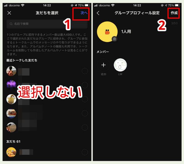 「次へ」→「作成」